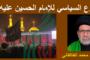 المشروع السياسي للإمام الحسين عليه السلام .. بقلم : السيد محمد الطالقاني