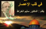 فلسطين في قلب الإعصار .. بقلم : الدكتور سليم الخراط