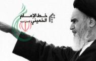 الخط المبارك للإمام الخميني