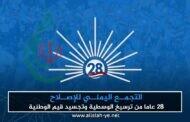 التجمع اليمني للإصلاح