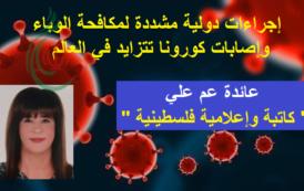 إجراءات دولية مشددة لمكافحة الوباء ... وإصابات كورونا تتزايد في العالم .. بقلم : عائدة عم علي