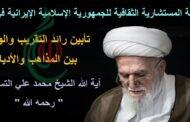 بمشاركة المستشارية الثقافية للجمهورية الإسلامية الإيرانية في لبنان