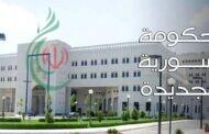 الرئيس الأسد يصدر المرسوم رقم 221 لعام 2020 القاضي بتشكيل الحكومة الجديدة برئاسة المهندس حسين عرنوس