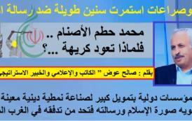 محمد حطم الأصنام .. فلماذا تعود كريهة ..؟ بقلم : صالح عوض