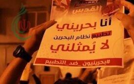 البحرين .. مظاهرات جديدة رفضاً للتطبيع مع
