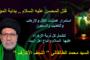 قتل المحسن عليه السلام .. بداية المؤامرة .. بقلم : السيد محمد الطالقاني