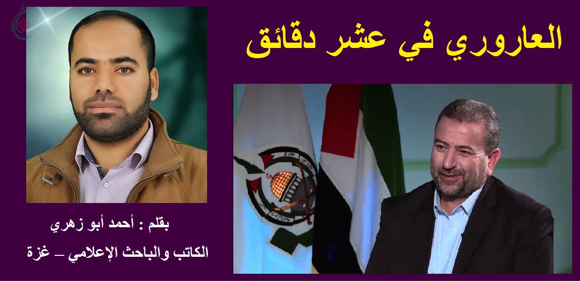 """العاروري في عشر دقائق .. بقلم : أحمد أبو زهري """" الكاتب والباحث الإعلامي – غزة"""