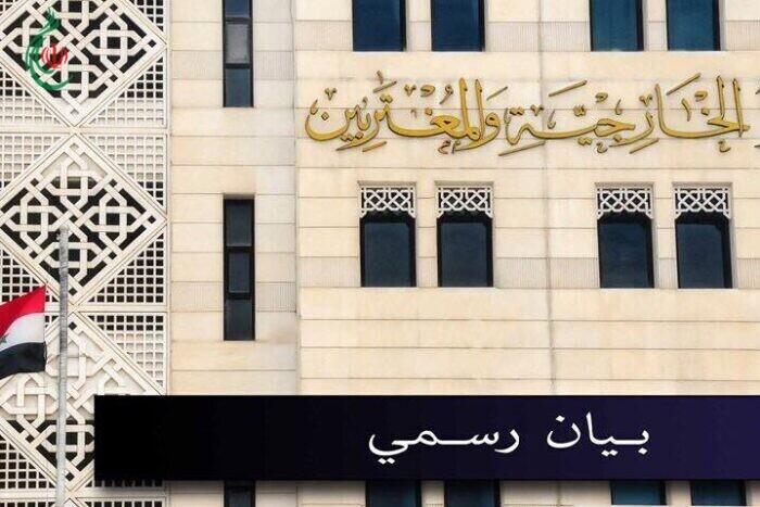 وزارة الخارجية والمغتربين : سورية إلتزمت على مدى عقود من الصراع العربي الإسرائيلي