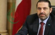 عودة الحريري .. هل ستكون بلسم لجراح لبنان أم..!؟