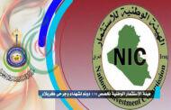 هيئة الإستثمار الوطنية تخصص 170 دونم لشهداء وجرحى كربلاء