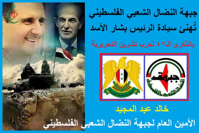 جبهة النضال الشعبي الفلسطيني تُهنئ سيادة الرئيس بشار الأسد بالذكرى الـــ47 لحرب تشرين التحريرية