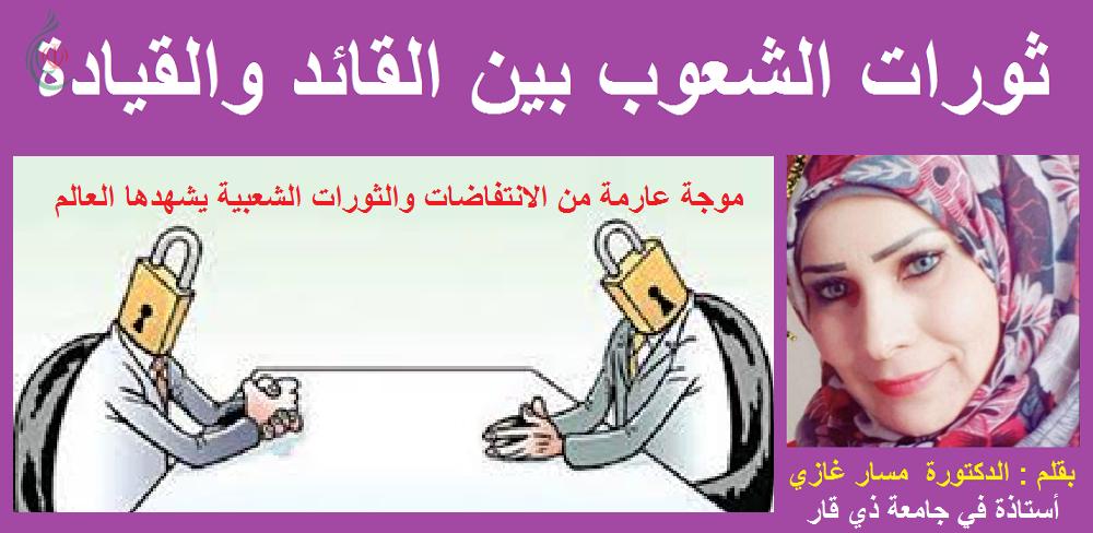 ثورات الشعوب بين القائد والقيادة ..  بقلم : الدكتورة  مسار غازي