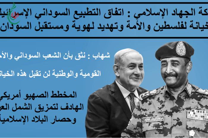 حركة الجهاد الإسلامي : اتفاق التطبيع السوداني الإسرائيلي خيانة لفلسطين والأمة وتهديد لهوية ومستقبل السودان
