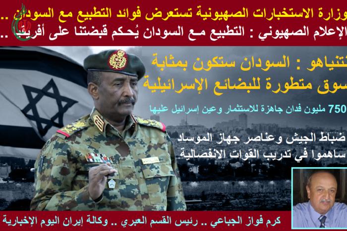 وزارة الاستخبارات الصهيونية تستعرض فوائد التطبيع مع السودان ..نتنياهو : السودان ستكون بمثابة سوق متطورة للبضائع الإسرائيلية
