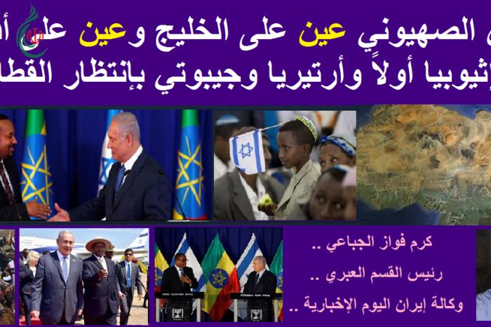 الكيان الصهيوني عين على الخليج وعين على أفريقيا