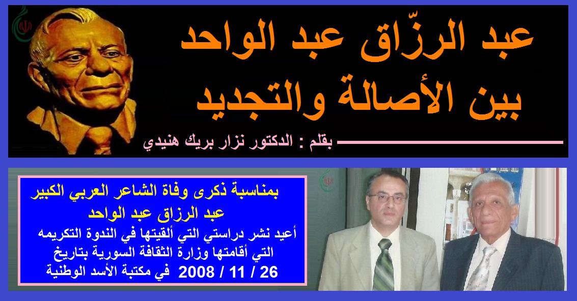 عبد الرزّاق عبد الواحد