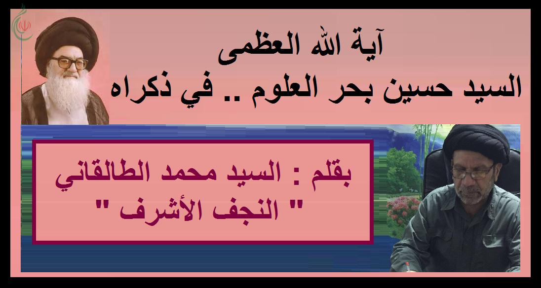 السيد حسين بحر العلوم .. في ذكراه .. بقلم : السيد محمد الطالقاني