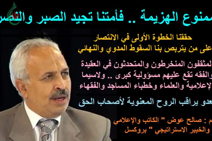 ممنوع الهزيمة .. فأمتنا تجيد الصبر والنصر .. بقلم : صالح عوض