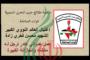 منظمة طلائع حرب التحرير الشعبية ( قوات الصاعقة ) تدين إغتيال العالم النووي الإيراني الشهيد محسن فخري زادة