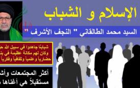 الإسلام و الشباب .. بقلم : السيد محمد الطالقاني