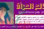 عالم المرأة .. بقلم : راميا محمد العموري