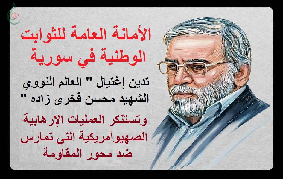 الأمانة العامة للثوابت الوطنية في سورية تدين إغتيال العالم النووي الإيراني