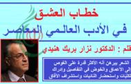 خطاب العشق في الأدب العالمي المعاصر .. بقلم : الدكتور نزار بريك هنيدي