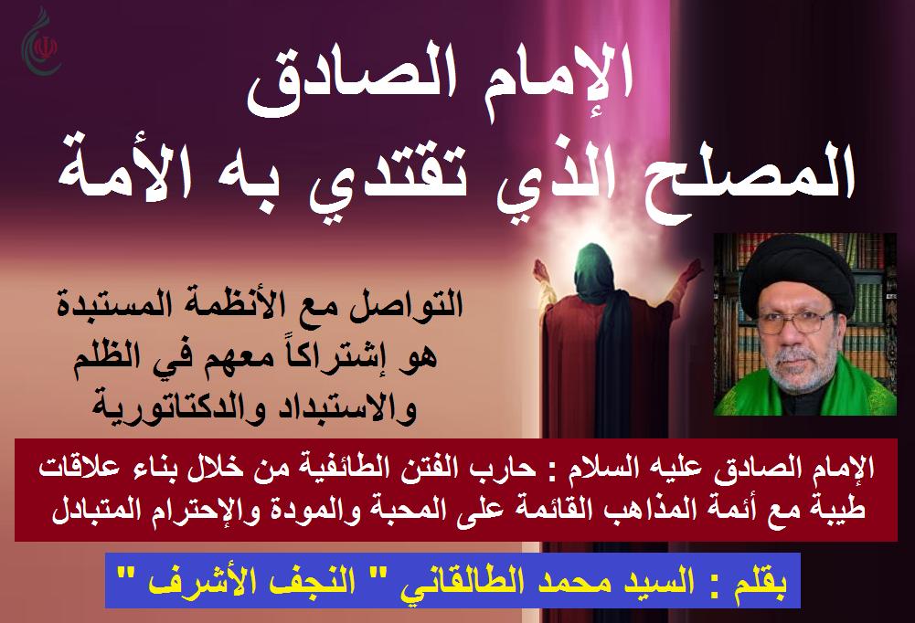 الإمام الصادق .. المصلح الذي تقتدي به الأمة .. بقلم : السيد محمد الطالقاني