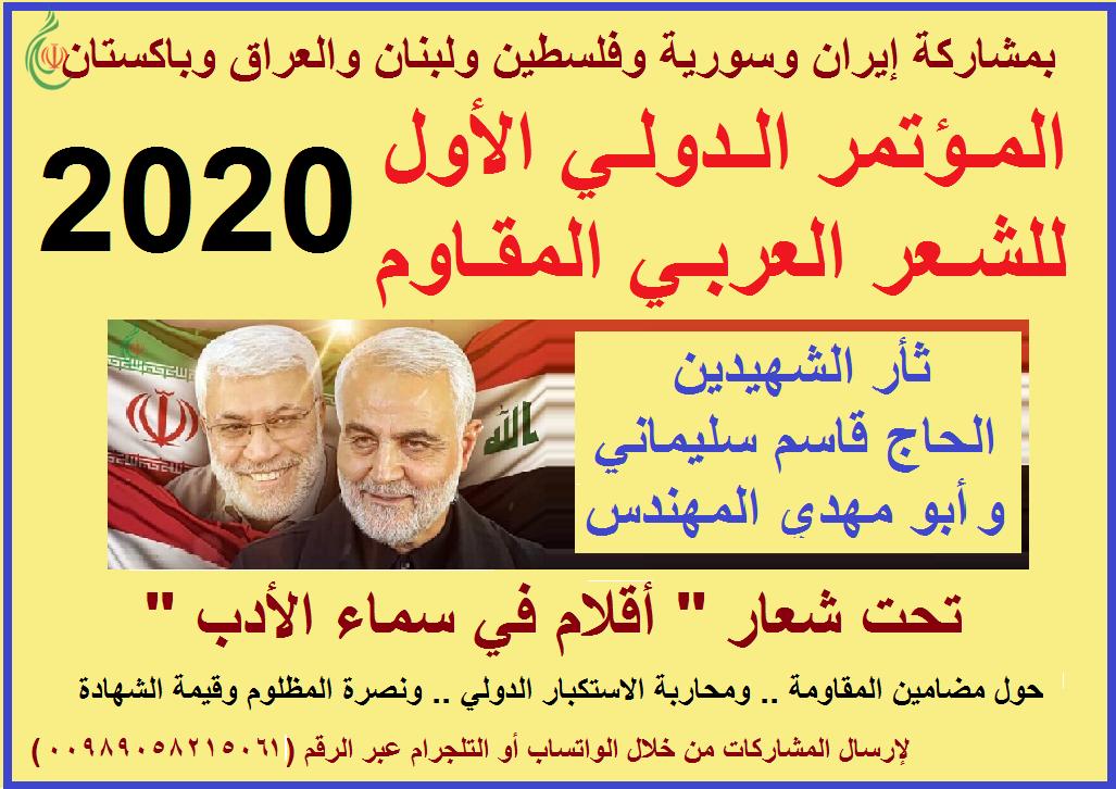 بمشاركة إيران وسورية وفلسطين ولبنان والعراق و باكستان ودول أخرى
