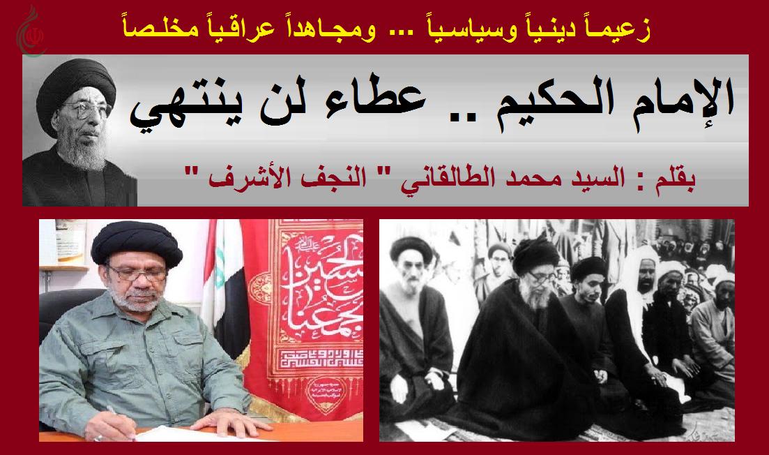 الإمام الحكيم .. عطاء لن ينتهي .. بقلم : السيد محمد الطالقاني