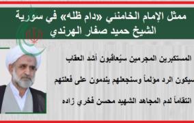ممثل الإمام الخامنئي «دام ظله» في سورية