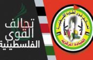تحالف القوى الفلسطينية