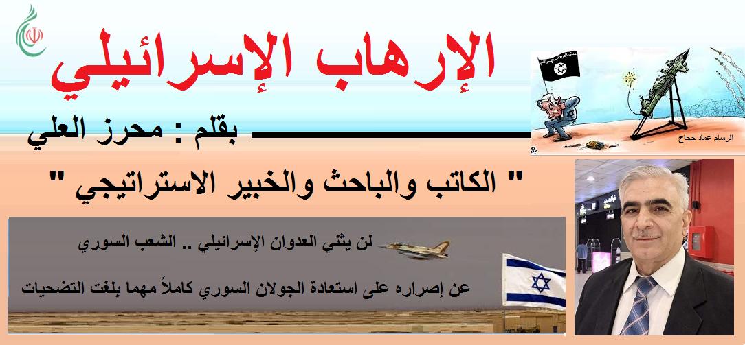 الإرهاب الإسرائيلي .. بقلم : محرز العلي