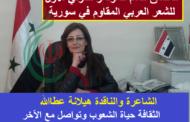 المنسق العام للمؤتمر الدولي الأول للشعر العربي المقاوم في سورية