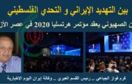 بين التهديد الإيراني و التحدي الفلسطيني