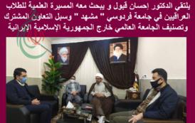 الشيخ عمار الهلالي مدير مكتب سماحة المرجع اليعقوبي يلتقي الدكتور إحسان قبول و يبحث معه المسيرة العلمية للطلاب العراقيين في جامعة فردوسي
