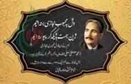 ظريف : يهنئ باكستان بالذكرى السنوية للعلامة إقبال فخر