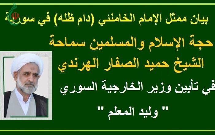 بيان ممثل الإمام الخامنئي (دام ظله) في سورية سماحة الشيخ حميد صفار الهرندي في تأبين وزير الخارجية السوري