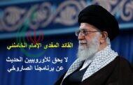 القائد المفدى الإمام الخامنئي : لا يحق للأوروبيين الحديث عن برنامجنا الصاروخي