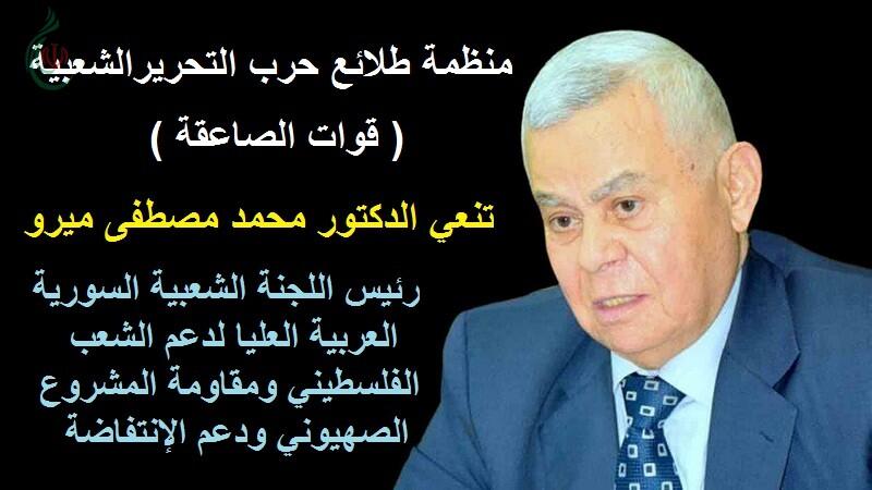 منظمة طلائع حرب التحريرالشعبية ( قوات الصاعقة ) تنعي الدكتور محمد مصطفى ميرو