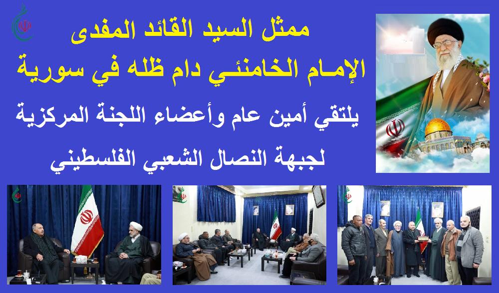 ممثل السيد القائد المفدى الإمام الخامنئي دام ظله في سورية