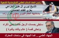 الشيخ نوري آل هليل الخزاعي يعزي القائد الخامنئي بإستشهاد العالم النووي محسن فخري زاده
