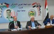 هيئة التعليم العالي برئاسة الدكتور محسن بلال عضو القيادة المركزية للحزب