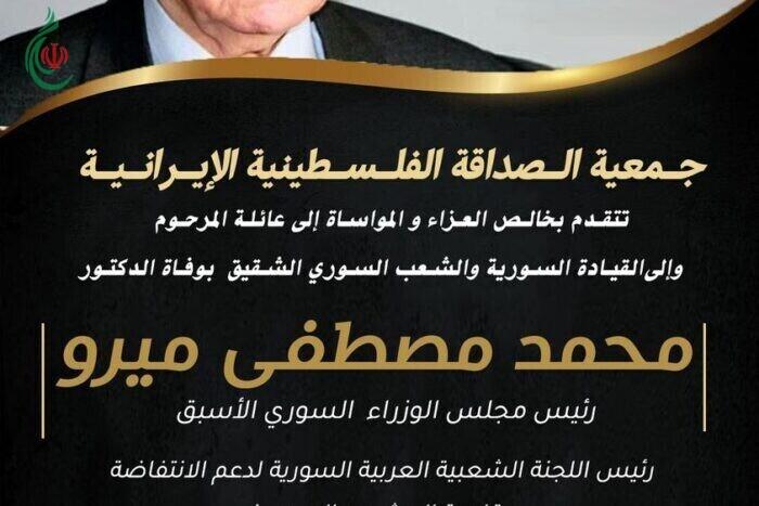 جمعية الصداقة الفلسطينية الإيرانية تعني وفاة الدكتور محمد مصطفى ميرو