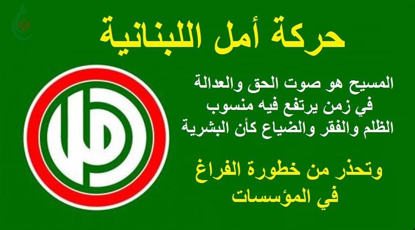 حركة أمل اللبنانية تؤكد أن المسيح هو صوت الحق والعدالة في زمن يرتفع فيه منسوب الظلم والفقر والضياع كأن البشرية وتحذر من خطورة الفراغ في المؤسسات