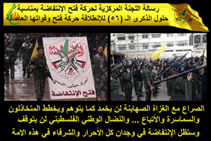 رسالة اللجنة المركزية لحركة فتح الانتفاضة بمناسبة حلول الذكرى الـ (56) لانطلاقة حركة فتح وقواتها العاصفة