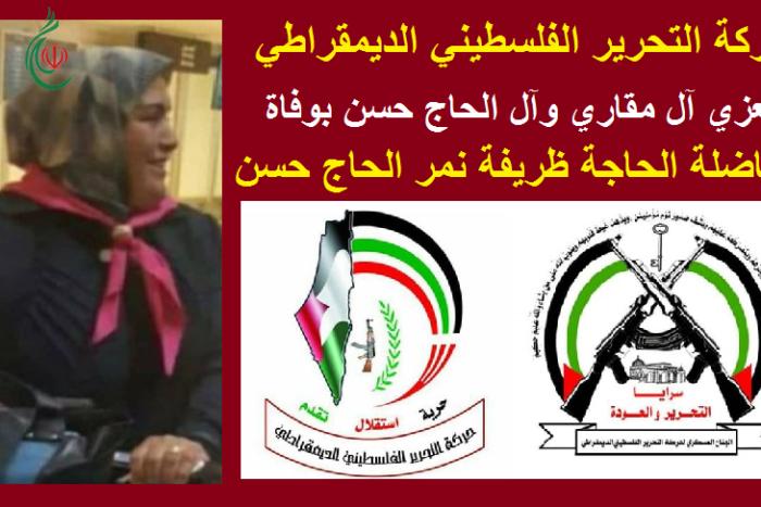 حركة التحرير الفلسطيني الديمقراطي تعزي بوفاة