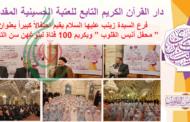 دار القرآن الكريم التابع للعتبة الحسينية المقدسة