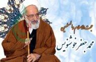 رحيل العالم العلامة حجة الإسلام والمسلمين الشيخ