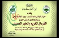 المركز الوطني لعلوم القرآن ينظم ملتقى حواري بعنوان